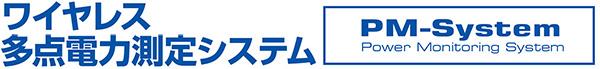 ワイヤレス電力測定.homepage.jp